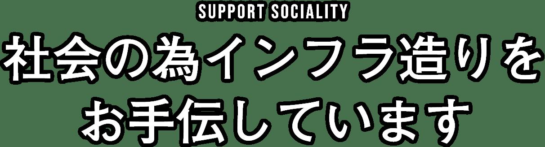 support sociality 社会の為インフラ造りをお手伝しています